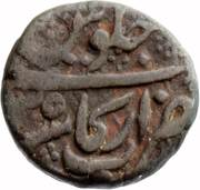 1 Paisa - Muhammad Ali (Arcot mint) – reverse