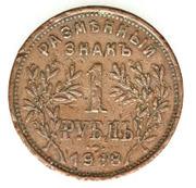 1 Ruble (Armavir) – reverse