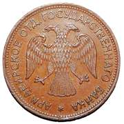 3 Rubles (Armavir) – obverse