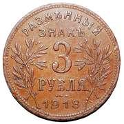 3 Rubles (Armavir) – reverse