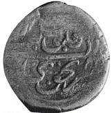 Bisti - Ja'Far Quli Khan – obverse