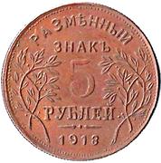 5 Rubles (Armavir) – reverse