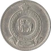 1 Rupee - Elizabeth II – obverse