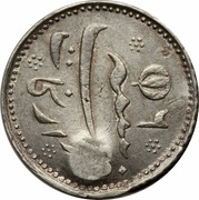 ⅓ Rixdollar - George IV (Counterstamped) – reverse