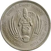 2 Rupees - Elizabeth II (FAO) – obverse