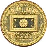 1 Rupee (Second Executive President; Gold issue) – reverse