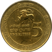 5 Rupees (Cricket World Cup) – reverse