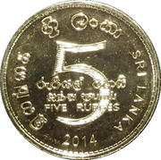 5 Rupees (Bank of Ceylon) – reverse