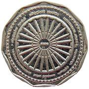 10 Rupees (Sambuddathva Jayanthi) – obverse