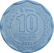 10 Rupees (Ratnapura) – reverse