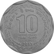 10 Rupees (Ampara) – reverse