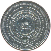 2 Rupees (Scout Movement Centenary) – obverse