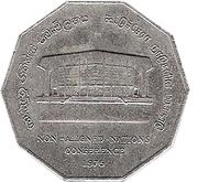 5 Rupees (Non-Aligned Movement Summit) – obverse