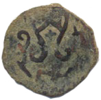 "Fals - ""Bukhara copper coin""- Unknown ruler - 632-790 AD (Eastern Sogdiana) – reverse"