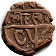 1 Paisa - Shri Singh – obverse