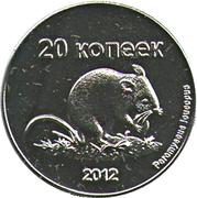 20 Kopeks – reverse