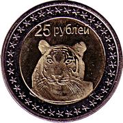 25 Rubles – reverse