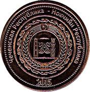10 Rubles – obverse
