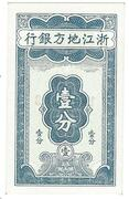 1 Cent (Chekiang Provincial Bank) – obverse