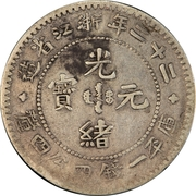 20 Fen - Guangxu (Eight characters) – obverse