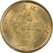 10 Cash - Guangxu (Two characters; brass) – obverse