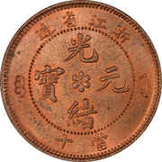 10 Cash - Guangxu (Two characters; copper) – obverse