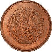 10 Cash - Guangxu (Two characters; copper) – reverse