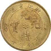10 Cash - Guangxu (Four characters; brass) – obverse