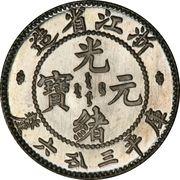 5 Fen - Guangxu (Pattern) – obverse