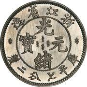 10 Fen - Guangxu (Pattern) – obverse