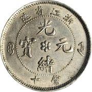 10 Cash - Guangxu (Pattern; copper-nickel) – obverse