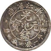 20 Fen - Guangxu (Pattern) – obverse