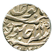 1 Roupie  Shah Alam II – reverse