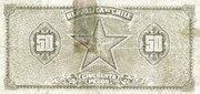 50 Pesos (5 Condores) – reverse