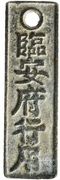 200 Cash (Coin Tally; Lin'an Prefecture) – obverse