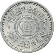 1 Fen (Federal Reserve Bank, Peking) – obverse