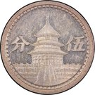 5 Fen (Federal Reserve Bank, Peking) – reverse