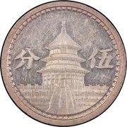 5 Fen (Federal Reserve Bank, Peking) – reverse
