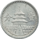 1 Fen (Federal Reserve Bank, Peking) – reverse