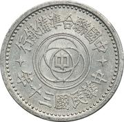 5 Fen (Federal Reserve Bank, Peking) – obverse