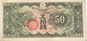 50 SEN (Japanese Military occupation) – obverse