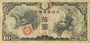 10 Yen (Japanese Military Occupation) – obverse