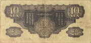 10 Yen (Japanese Military Occupation) – reverse