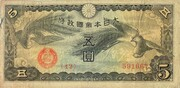 5 Yen (Japanese Military Occupation) – obverse