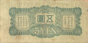 5 Yen (Japanese Military Occupation) – reverse