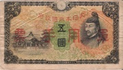 5 Yen (Heigo overprint) – obverse