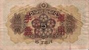 5 Yen (Heigo overprint) – reverse