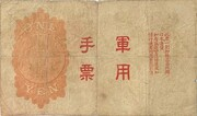 1 Yen (Japan Military Currency) – reverse