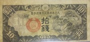 10 Sen (Japanese Military Occupation) – obverse