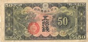 50 Sen (Japan Military Currency) – obverse